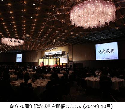 創立70周年記念式典を開催しました(2019年10月)
