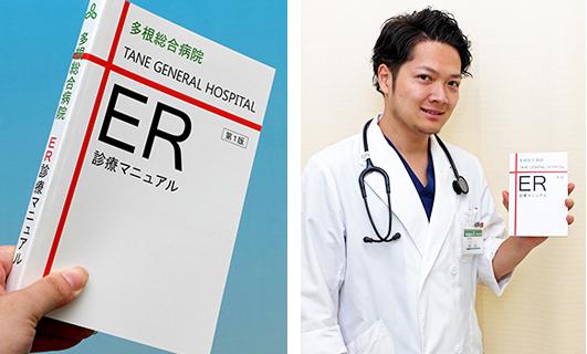 ER診療マニュアル