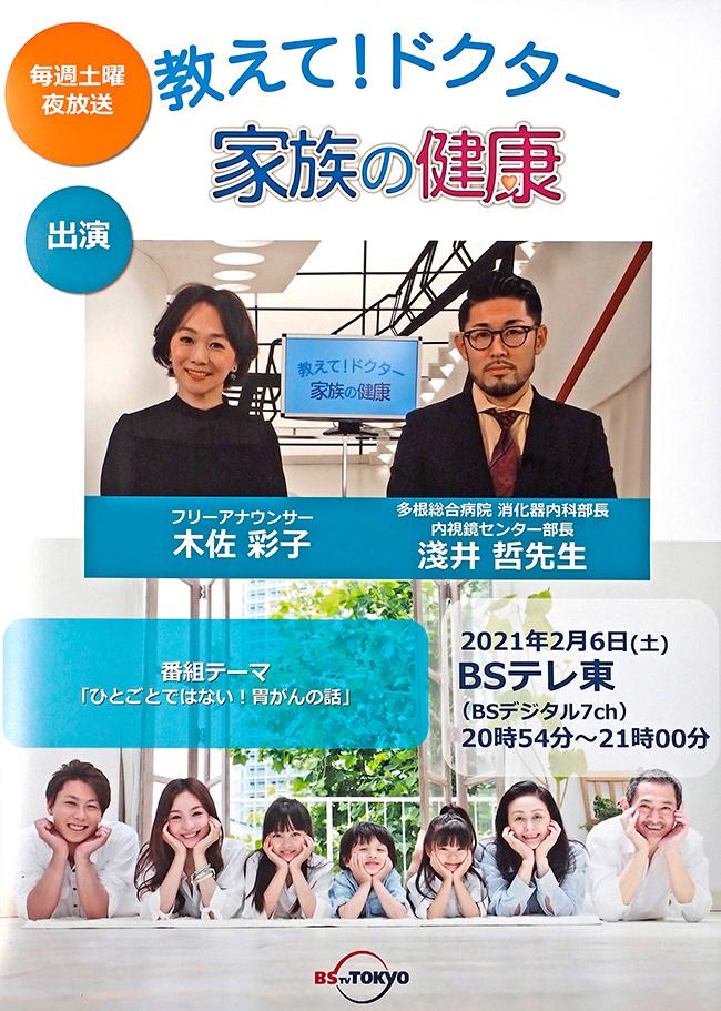 BSテレビ東京 教えてドクター「家族の健康」